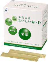 桑葉青汁 おいしい緑-D イメージ
