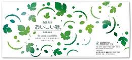 桑葉青汁 おいしい緑 イメージ